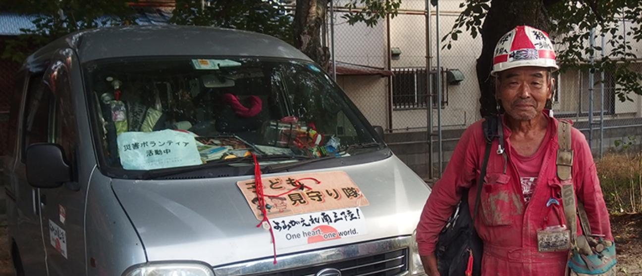 日本的災難救助志工們