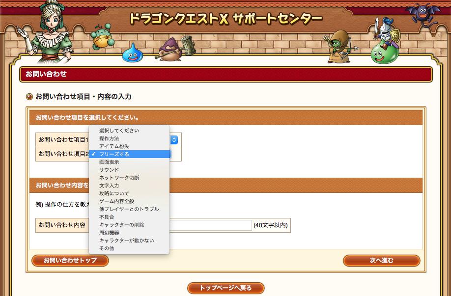 勇者鬥惡龍 X Online(PC online)/官方