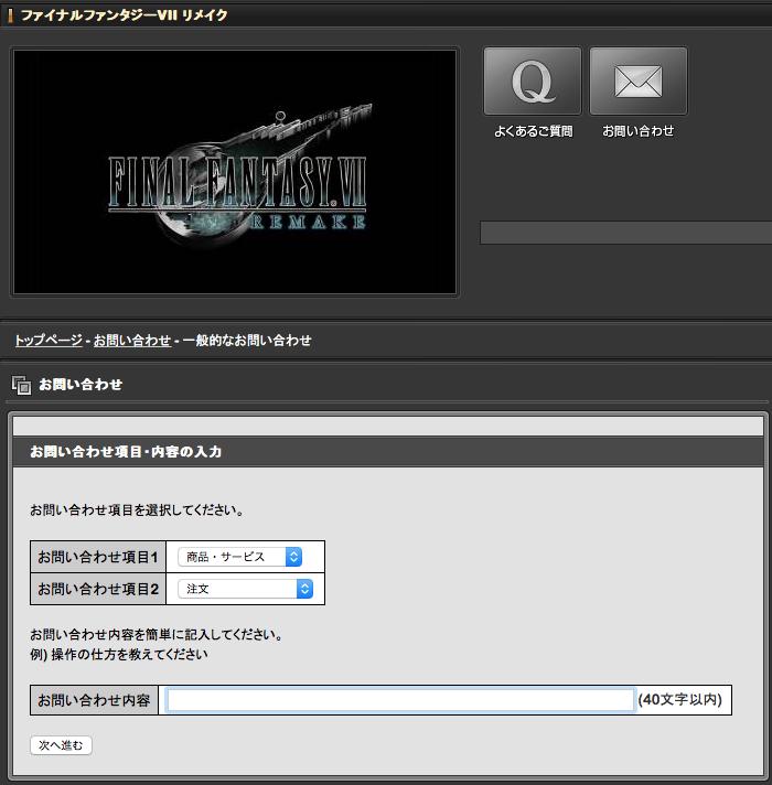 Final Fantasy VII 重製版(PS4單機版)/官方
