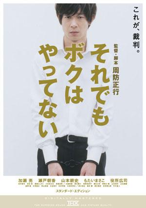 刑事案件99%有罪!日本司法界的各種弊病(下集)