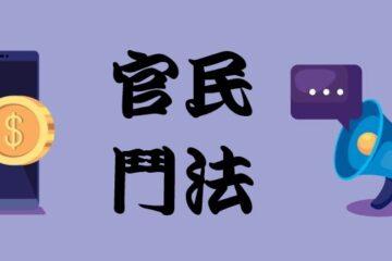 日本官民鬥法的電信事業
