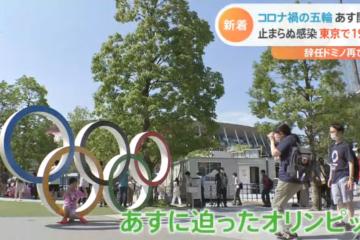 東京奧運開幕前夕個人雜感