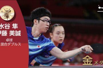 日本桌球混雙金牌選手的小故事